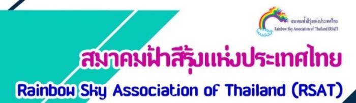 rainbow sky association thailand