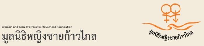 women men foundation thailand